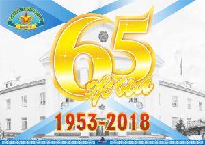 60-летие Военной кафедры