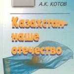 книга Казахстан наше отечество