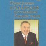 Нурсултан Назарбаев и создание Казахстана