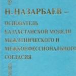 книга основатель казахстанской модели межэтнического и межконфессионального согласия