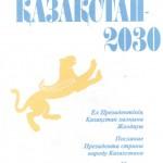 Послание президента 2030