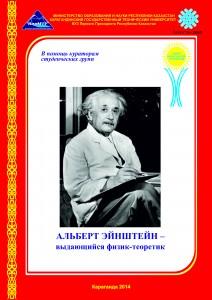 Альберт Энштейн