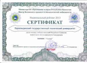 certifikat Otsenka