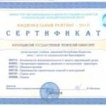 сертификат иэ