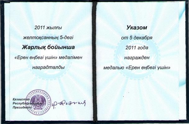 Государственная награда - медаль «Ерен еңбегі үшін».