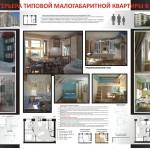Дизайн интерьера типовой малогабаритной квартиры в г.Караганде Выполнил: Рукшенас В.Р. Руководитель: Любченко М.В.