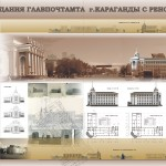 Реконструкция здания Главпочтамта г. Караганды с реновацией площади,Выполнила:Ким.О
