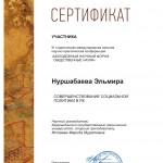 nurshabaeva_0