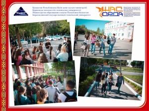 Проведение ознакомительной экскурсии по территории КарГТУ для студентов I курса совместно с активистами старших курсов ФЭМ.