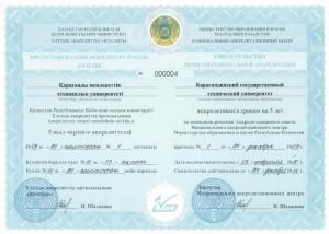 Институциональная аккредитация