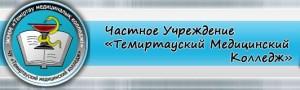 Темиртауский медицинский колледж