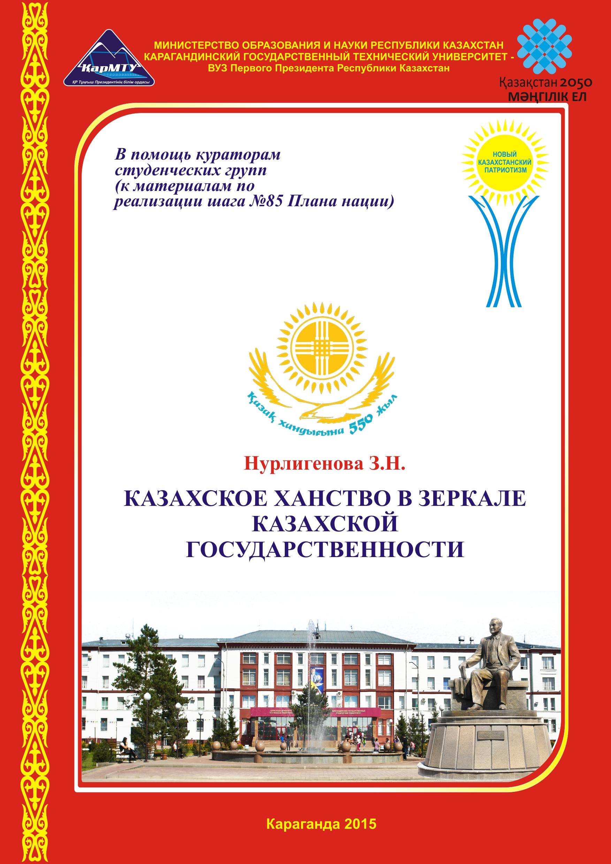550 Нурлигенова