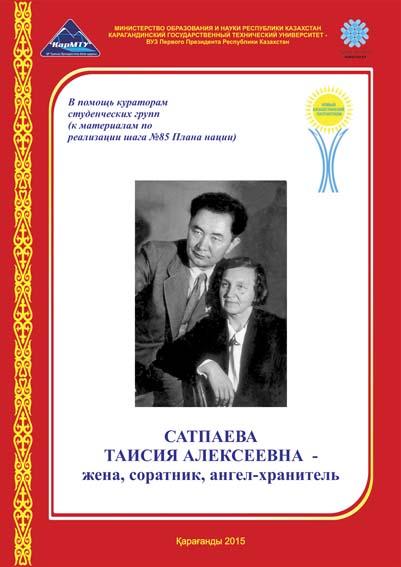 обл_Сатпаева_Таисия - копия