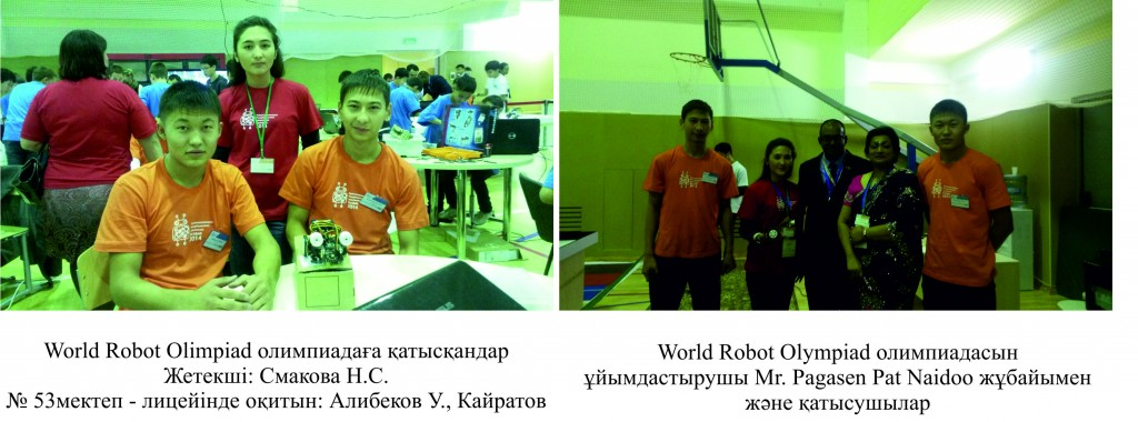 Кафедра физики олимпиада по робототехнике каз