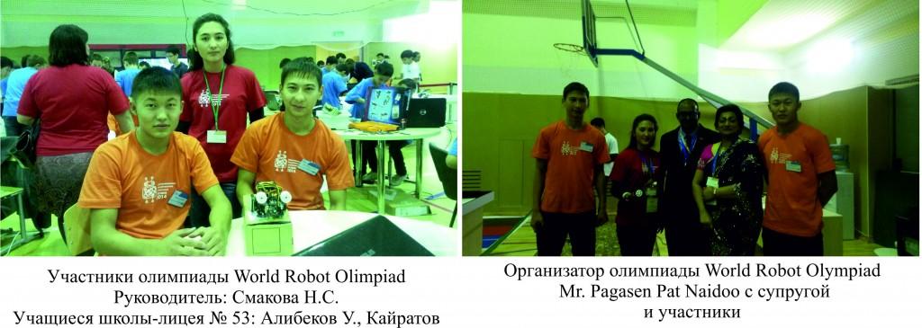Кафедра физики олимпиада по робототехнике рус. (2)