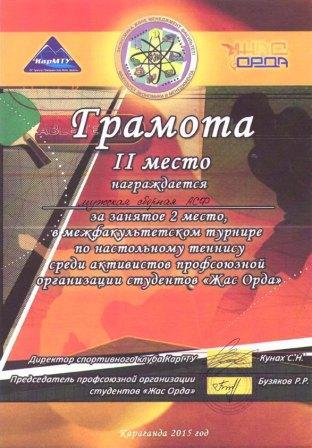 Gramota_25.02_1