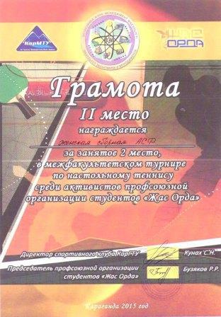 Gramota_25.02_2