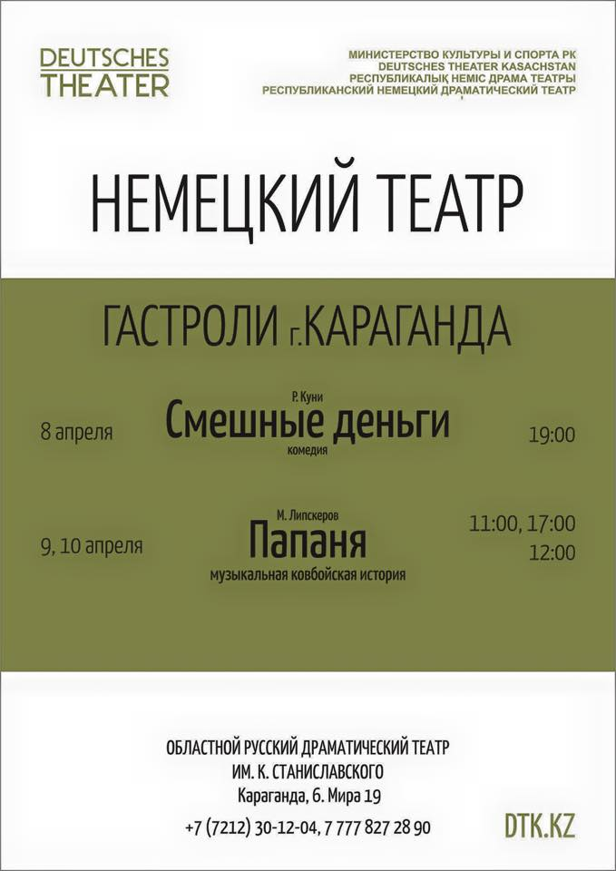 German Theatre @ Karaganda Приложение