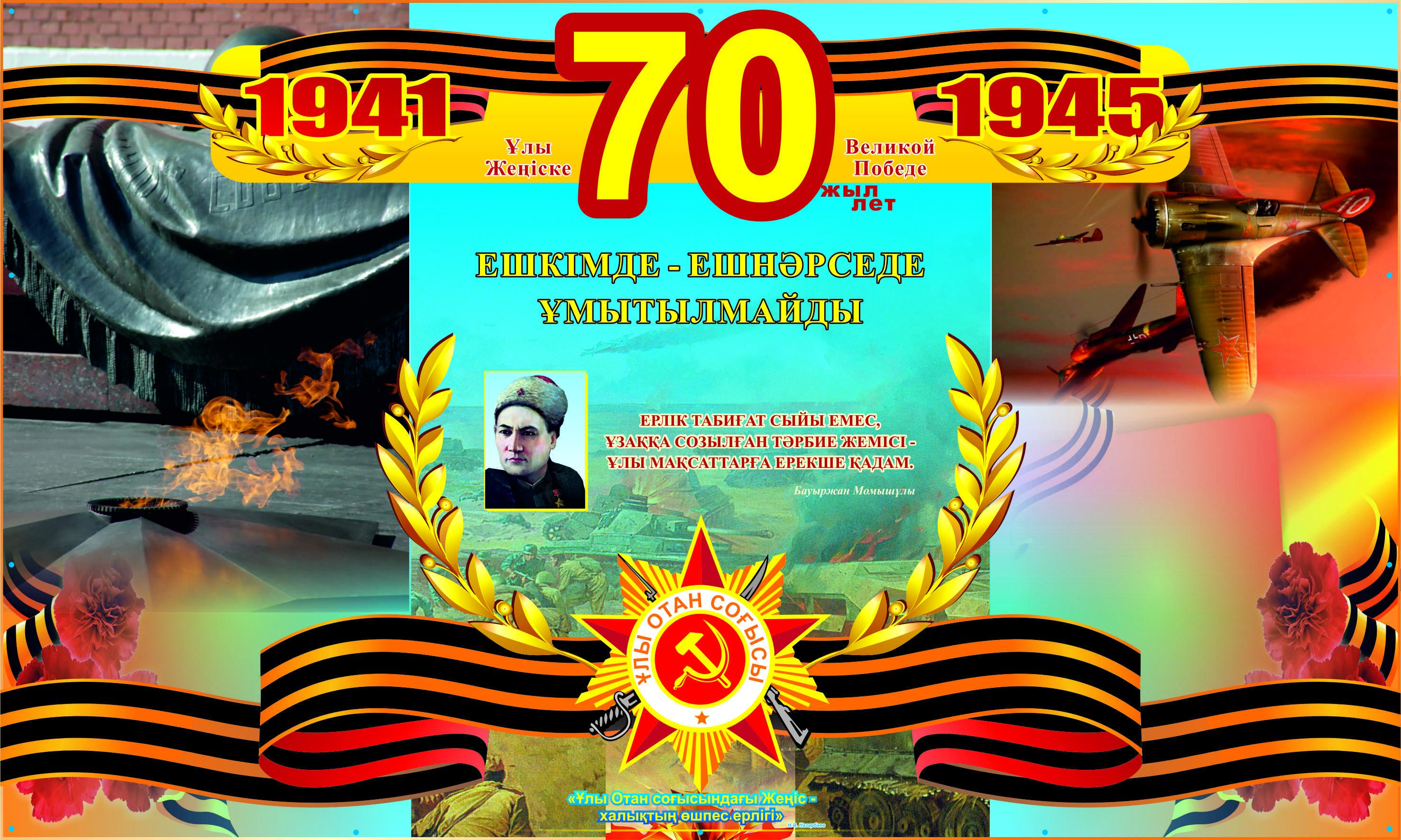 ВОВ 70 лет11111