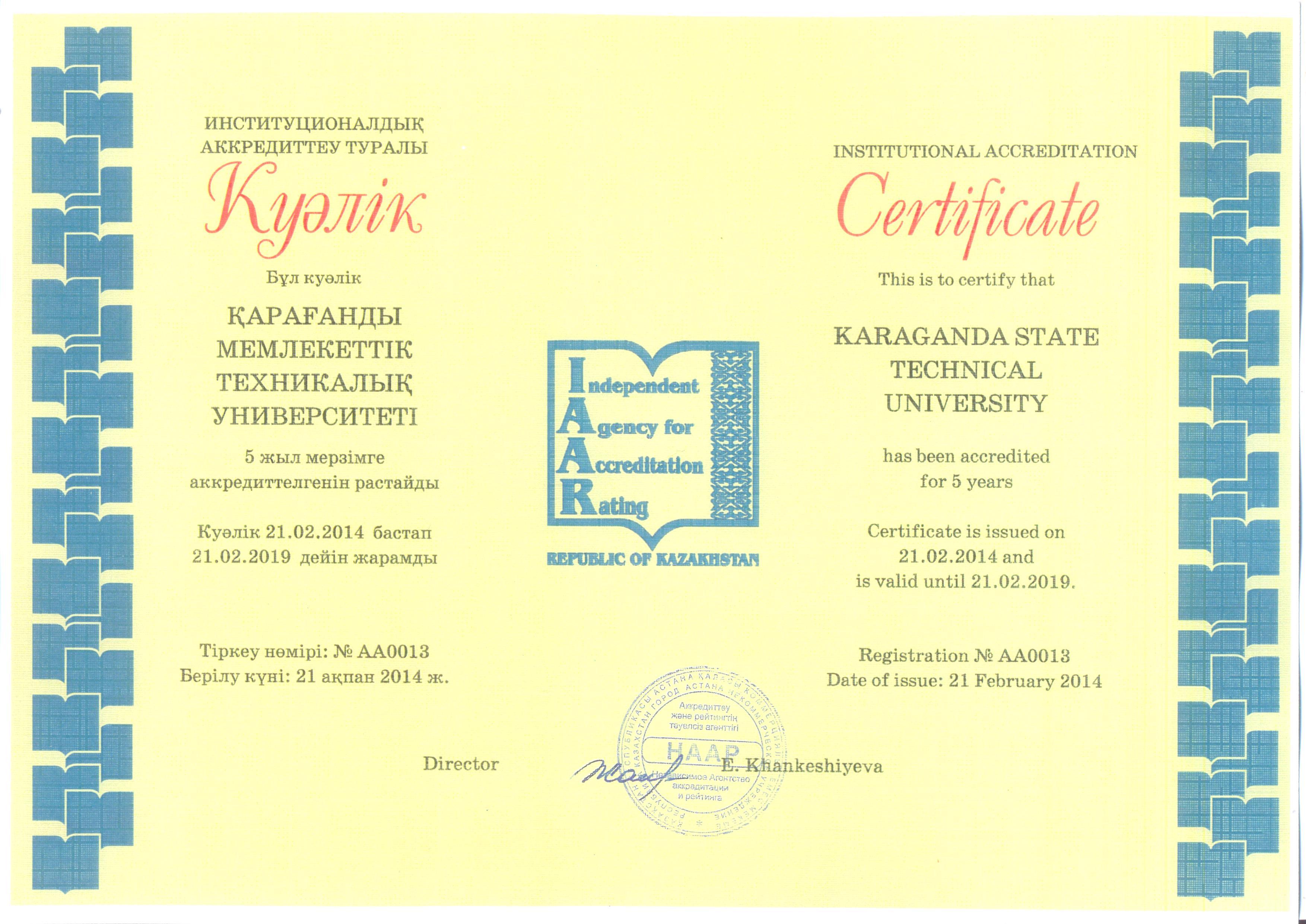 Сертификат ИА