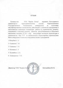 Отзывы о выпускниках АСФ_0002