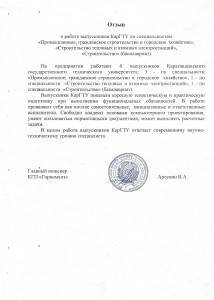 Отзывы о выпускниках АСФ_0003