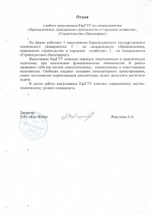 Отзывы о выпускниках АСФ_0004