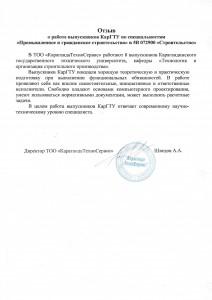 Отзывы о выпускниках АСФ_0005