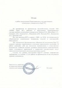 Отзывы о выпускниках АСФ_0009