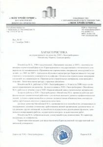 Отзывы о выпускниках АСФ_0011