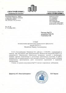 Отзывы о выпускниках АСФ_0014