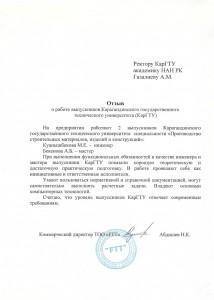 Отзывы о выпускниках АСФ_0018