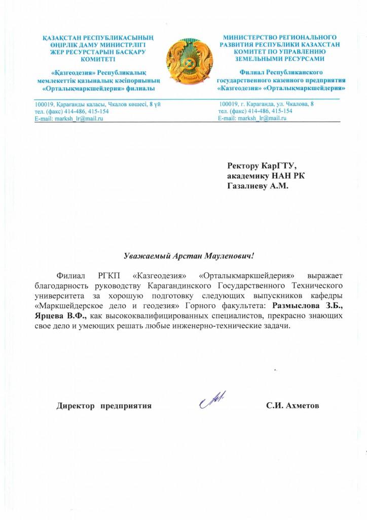 РГКП Казгеодезия Орталыкмаркшейдерия