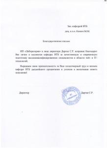 ФИТ ИТБ 0008