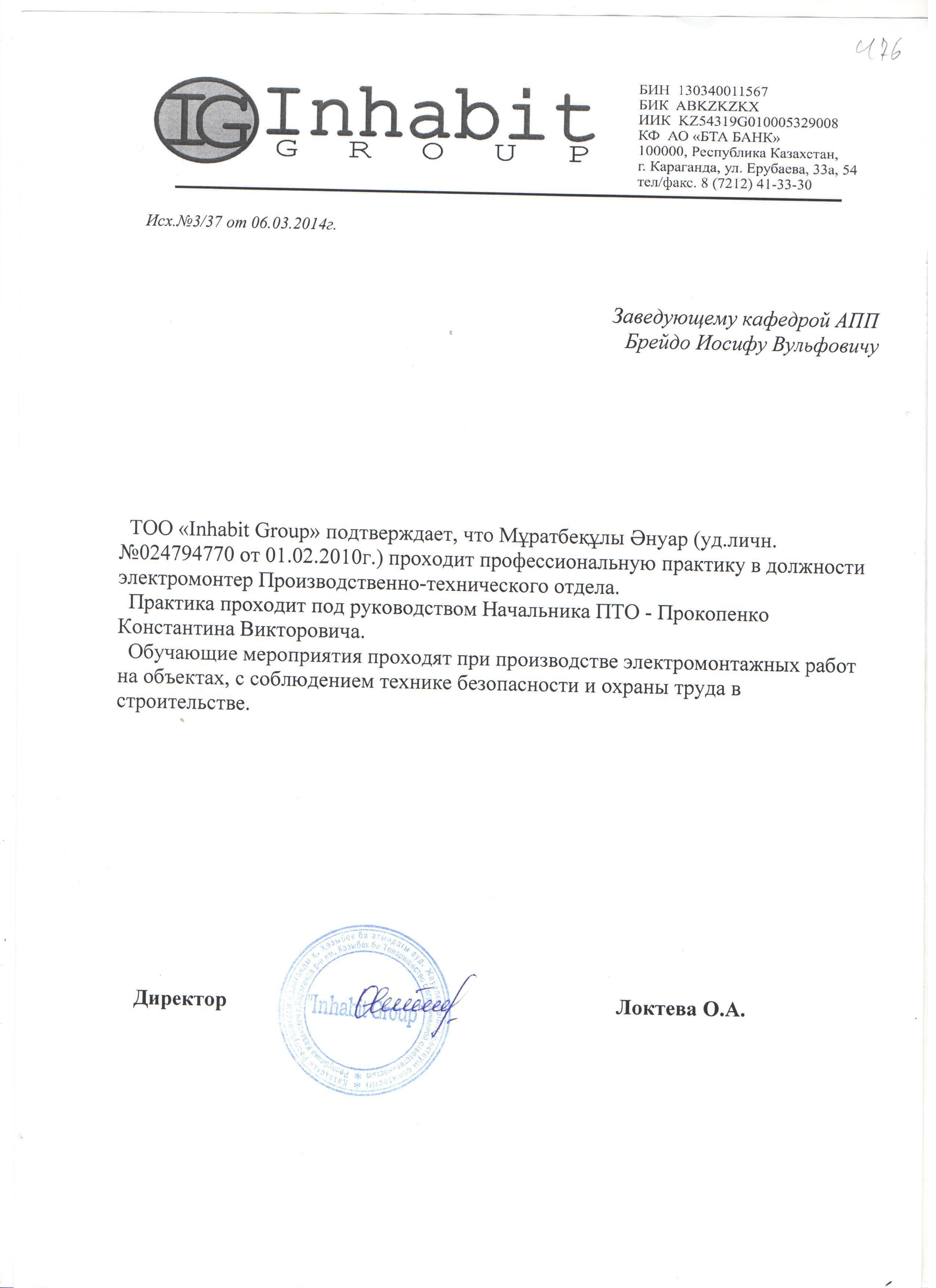 Отзыв от ТОО МИКРО-ЛЮКС СЕРВИС