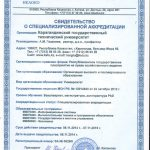 Свидетельство о специализированной аккредитации специальностей магистратуры