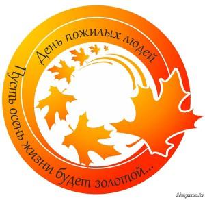 1380166406_1348662563_den-pozhilogo-cheloveka1-kz