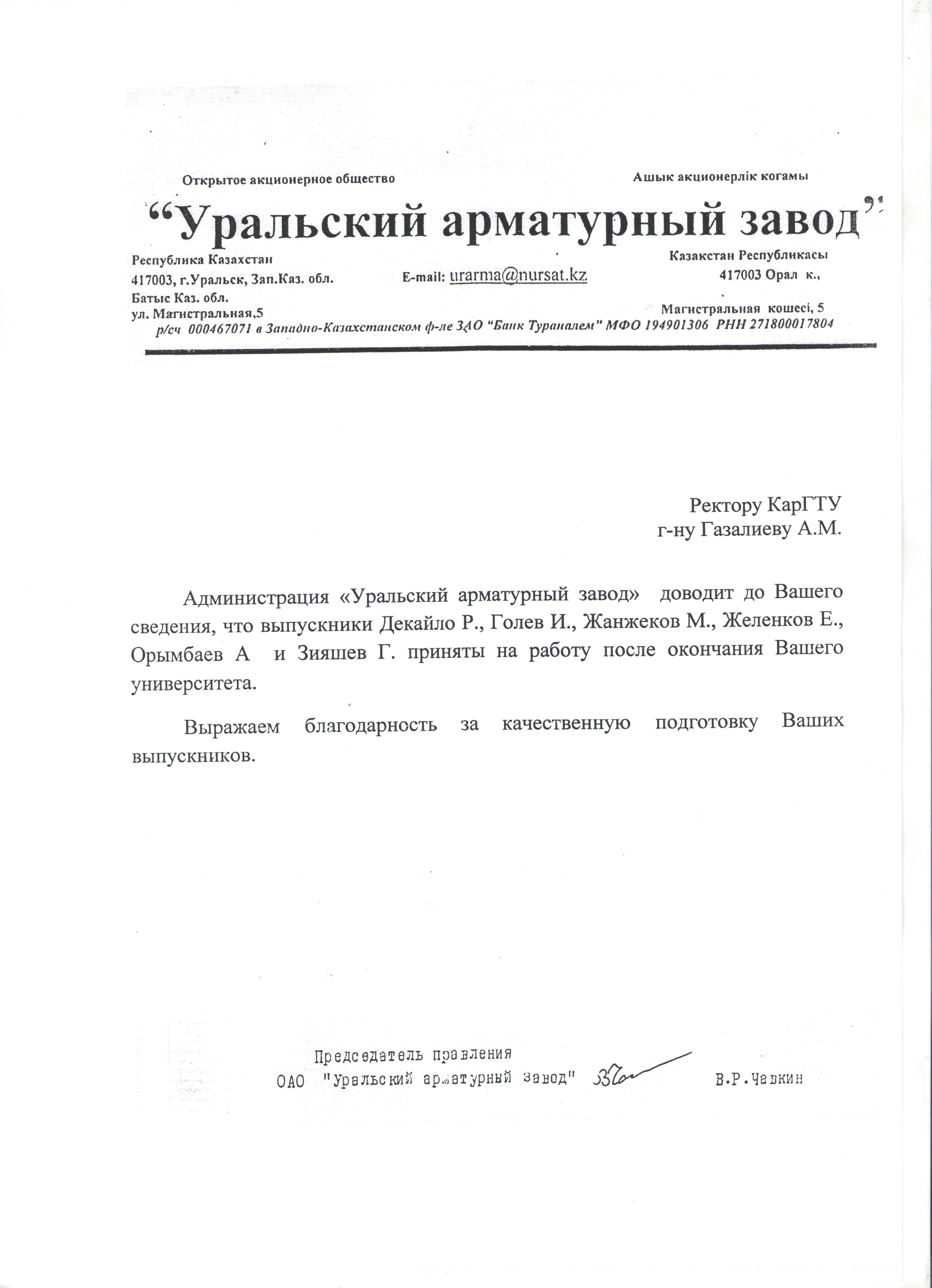 20 на рус