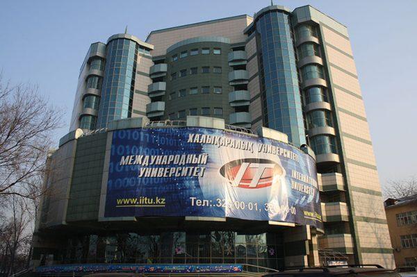 Алматы в АО «Международный университет информационных технологий»