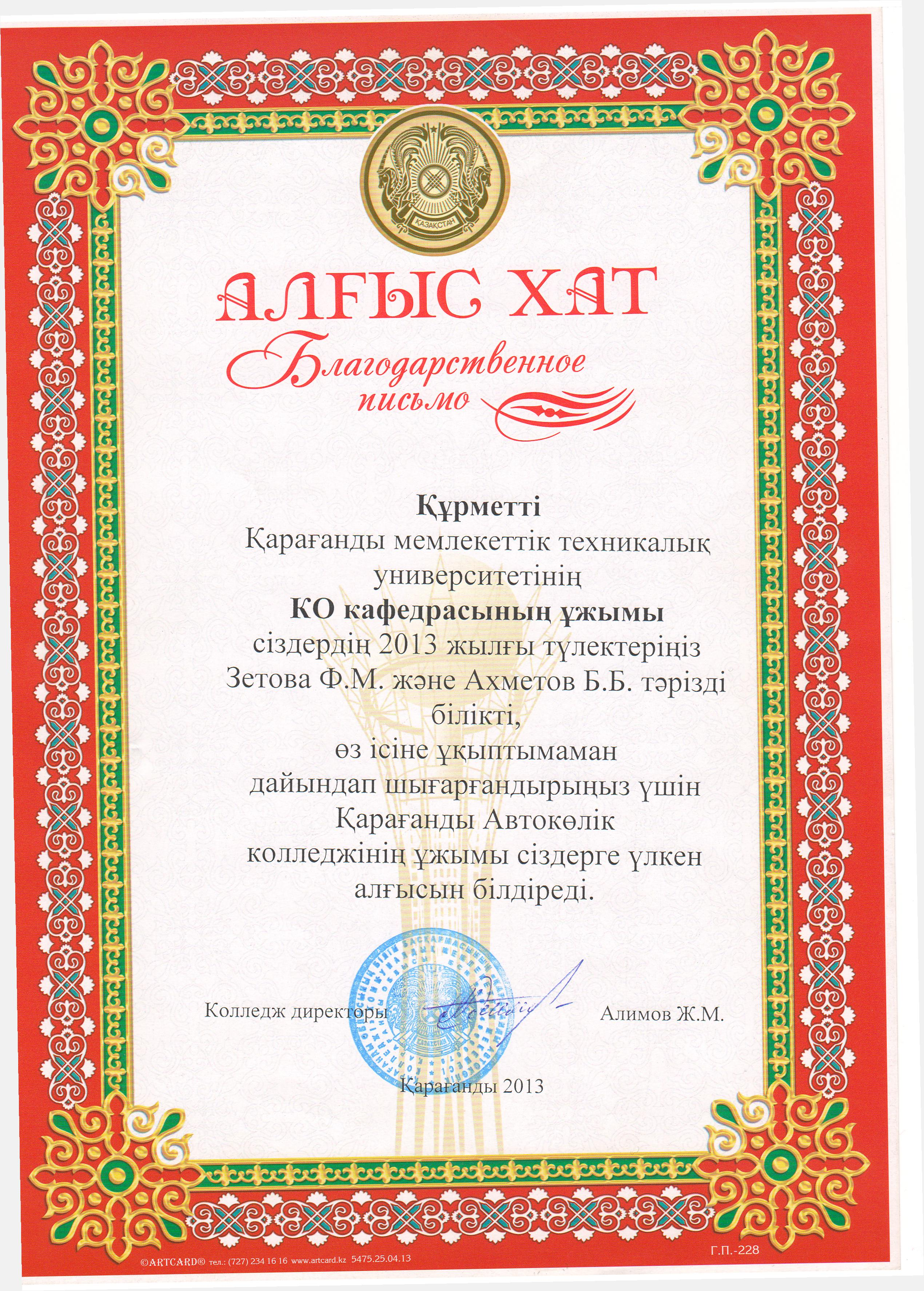 Blagodarstvennye-pisma-kafedra-PO0007