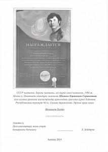 Грамота  рус 10002