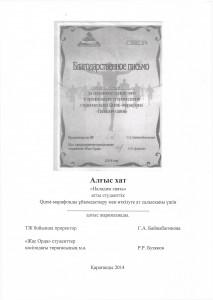 Грамота  рус 10003