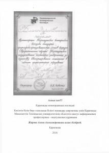 Грамота  рус 10016
