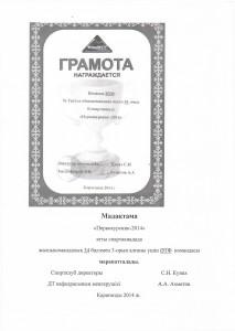 Грамота  рус 10018