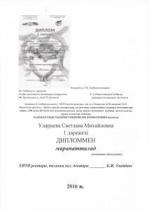 Грамота рус 10019