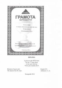 Грамота0030