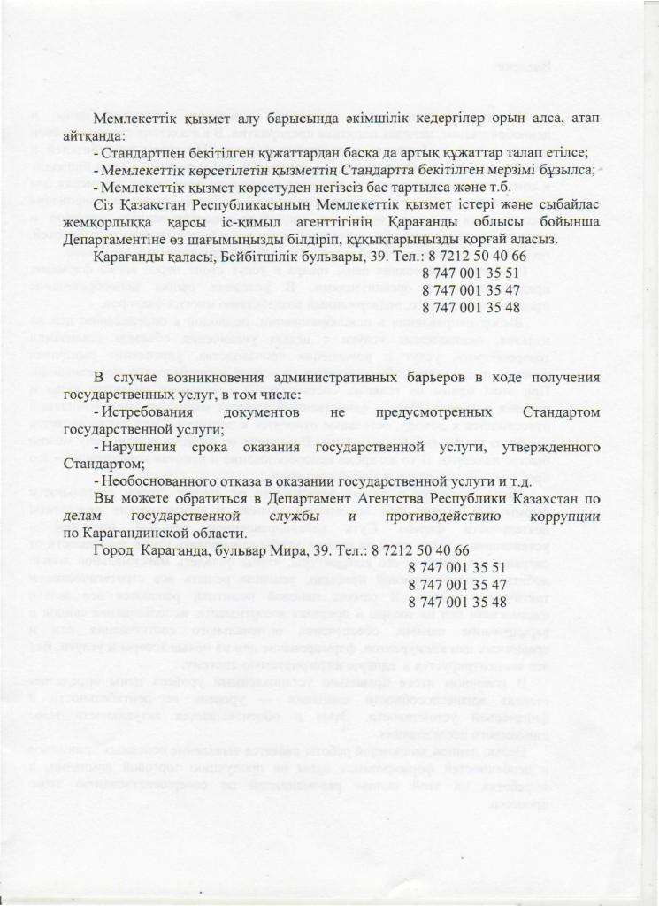 Департамент Агентства РК