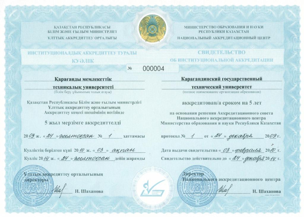 Институциональная аккредитация НАЦ МОН РК