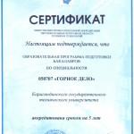 Сертификат АИОР0001