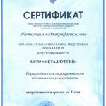 Сертификат АИОР0002